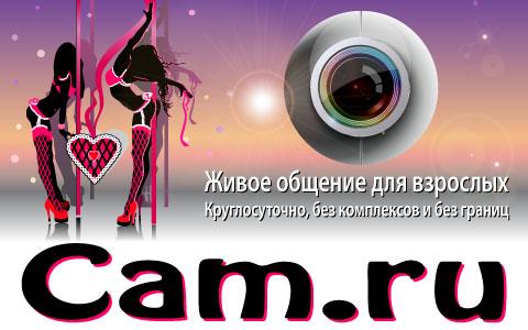 Ru Cam Com Порно Видеочат